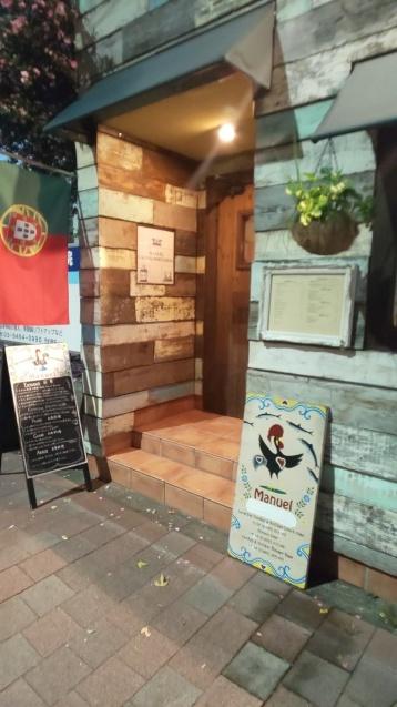 渋谷 ポルトガル料理 マヌエル コージニア ポルトケージァ_c0124528_05173107.jpg