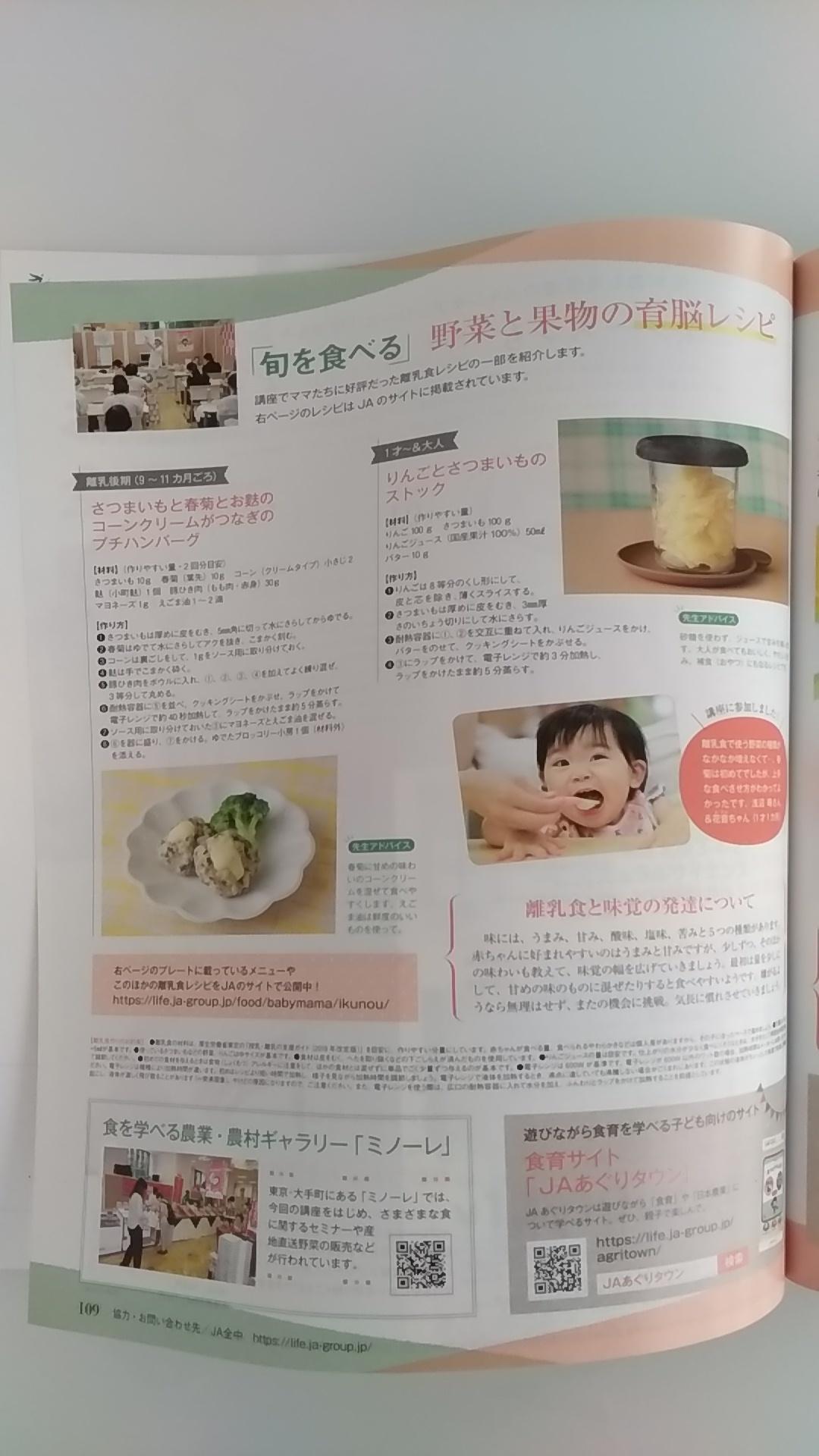 ひよこクラブ12月号で離乳食講座で紹介したレシピが掲載されました♪_b0204930_19092718.jpg