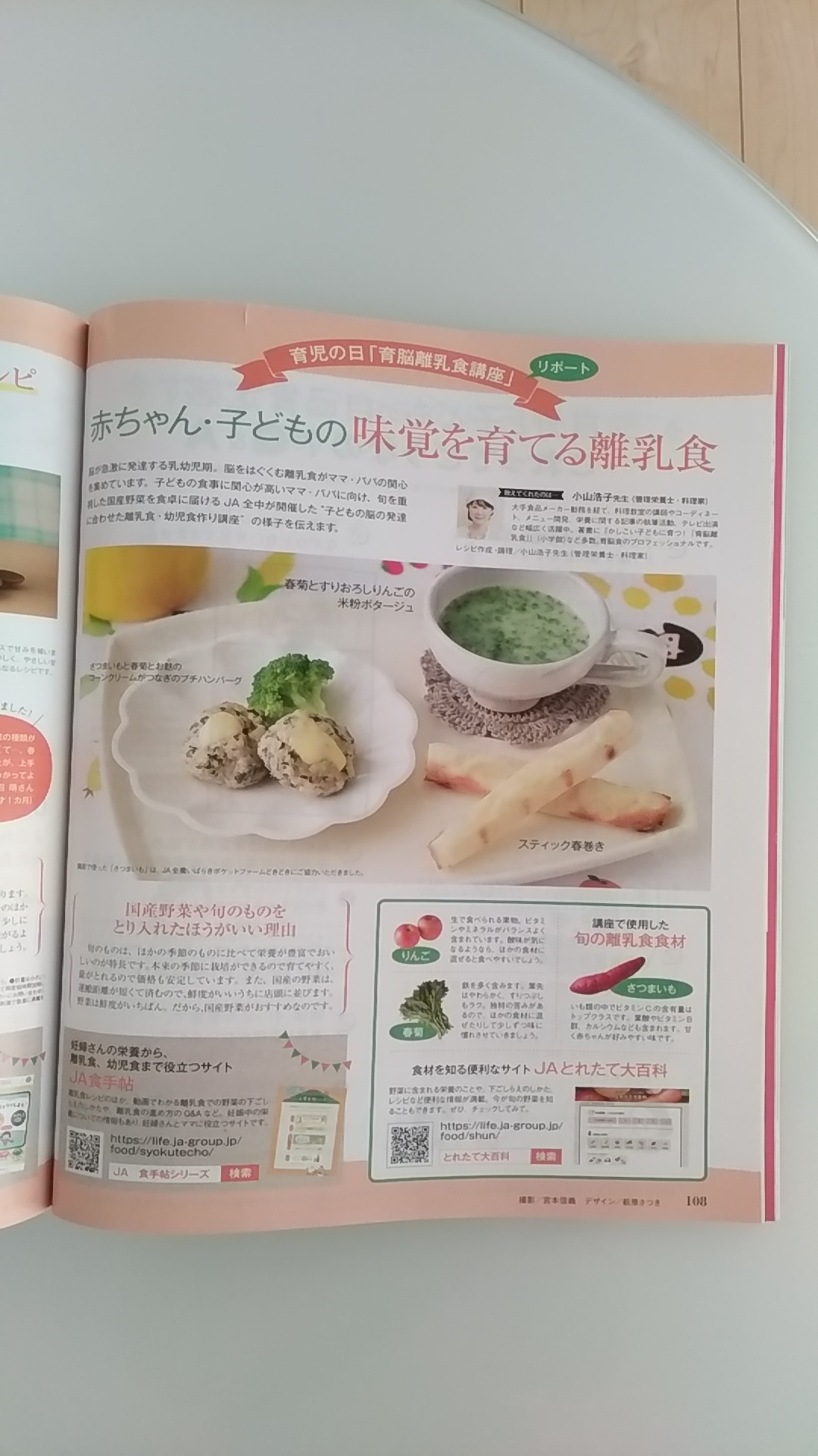 ひよこクラブ12月号で離乳食講座で紹介したレシピが掲載されました♪_b0204930_19092778.jpg