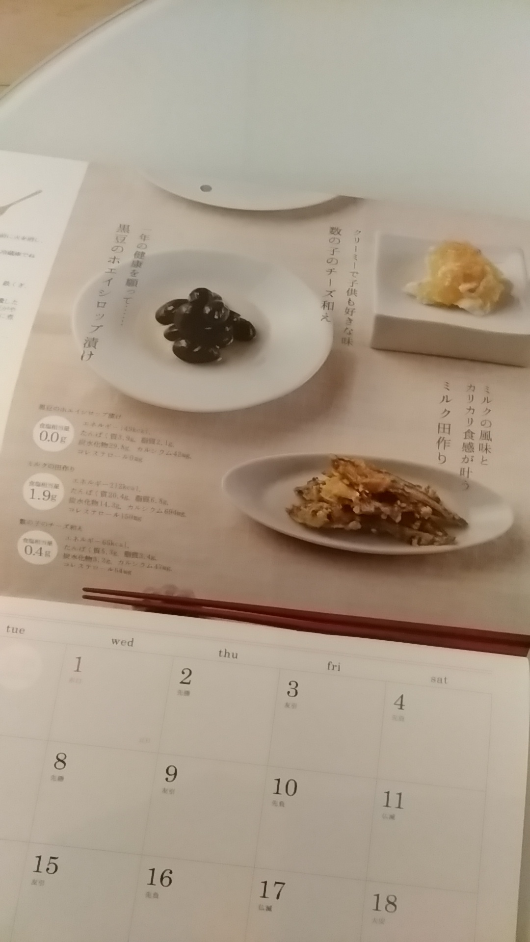 まきばの乳和食カレンダー2020@永利牛乳さま_b0204930_19174194.jpg