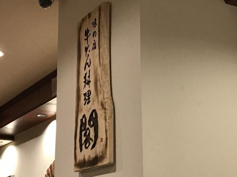 12月29日 仙台 牛たん 閣_a0317236_07282360.jpeg