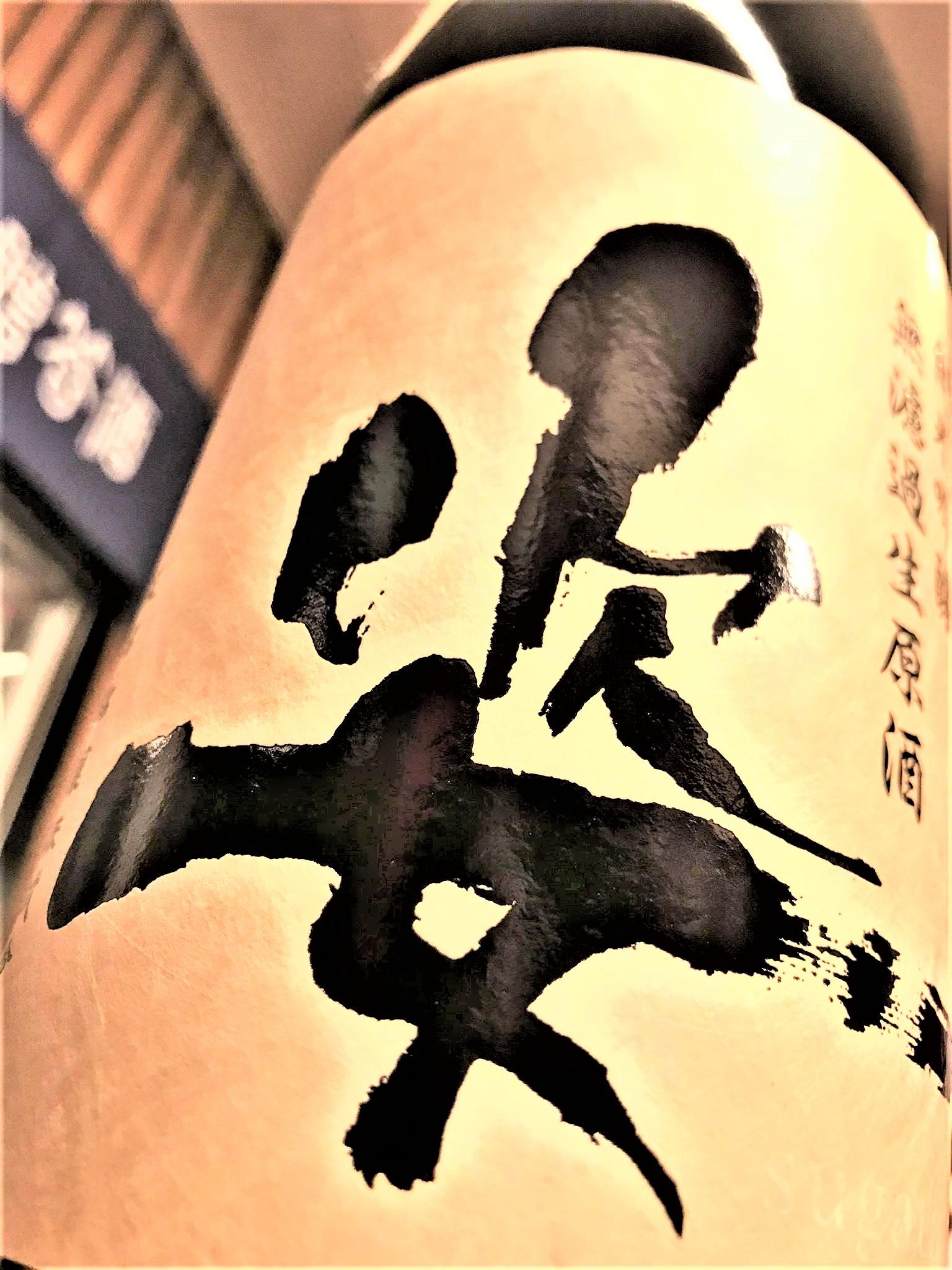 【日本酒】超別注『姿』直汲み&中取り 純米吟醸 無濾過生原酒 山田錦55磨き 限定 新酒令和1BY🆕_e0173738_21145626.jpg