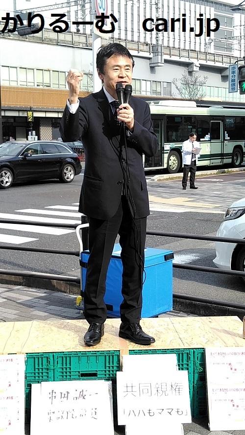 神奈川の串田国会議員の京都演説 cari.jp_a0392441_14265649.jpg