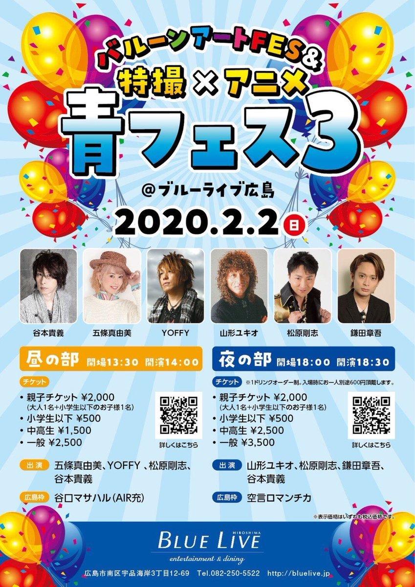 2/2 広島:青フェス3_e0115242_00150466.jpg