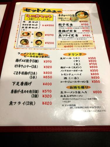 どさん子 上浜店_e0292546_20431913.jpg