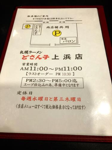 どさん子 上浜店_e0292546_20432138.jpg