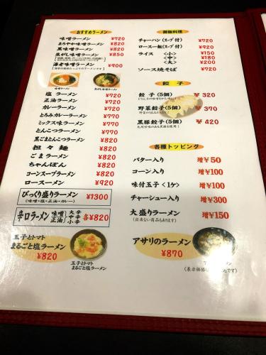 どさん子 上浜店_e0292546_20470260.jpg