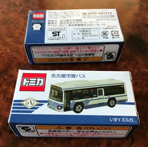 N市営バス90周年_a0082347_2048515.jpg
