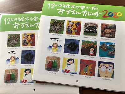 12人の絵本作家が描く応援カレンダー_f0019247_16113235.jpg