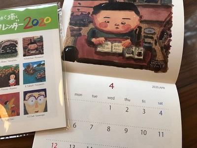 12人の絵本作家が描く応援カレンダー_f0019247_16163912.jpg