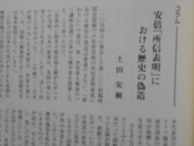 安倍「所信表明」における歴史の偽造 ~『労働者文学』掲載コラム_b0050651_09342146.jpg