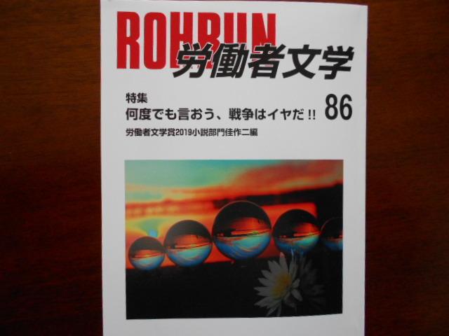 戦争の性格 ~雑誌『労働者文学』No.86特集に_b0050651_09343079.jpg