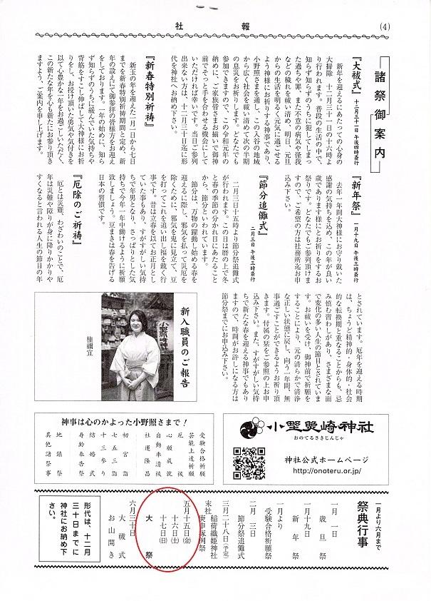 速報! 2020年(令和二年)小野照崎神社大祭日程_f0237355_20592431.jpg