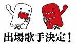 日本変態協会先走り紅白歌合戦 \'19_f0053757_23254652.jpg