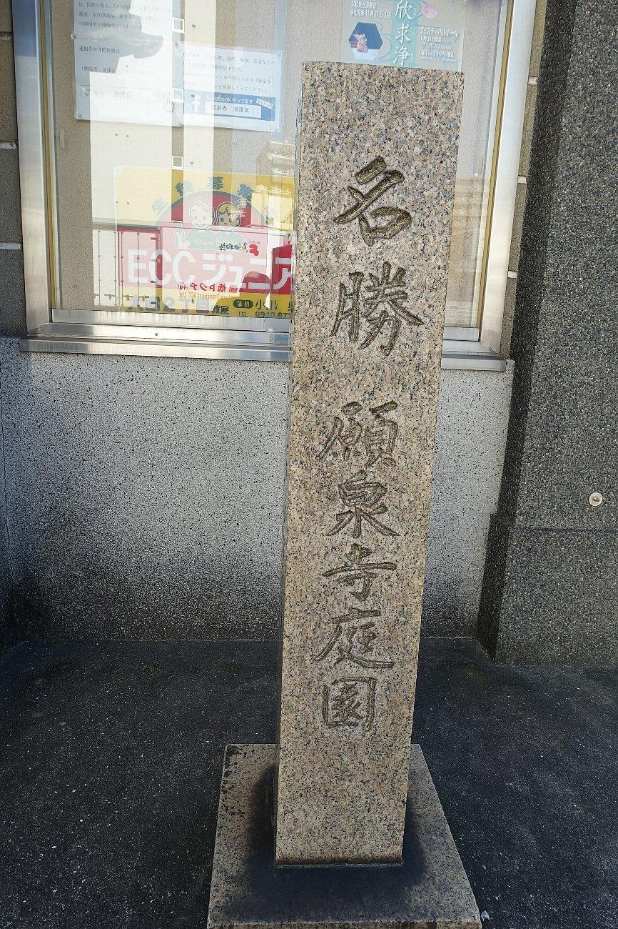 日下山 願泉寺庭園_c0112559_13045967.jpg