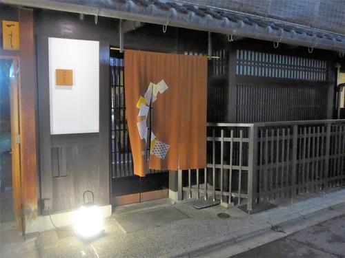 京都「祇園びとら、」へ行く。_f0232060_13173745.jpg