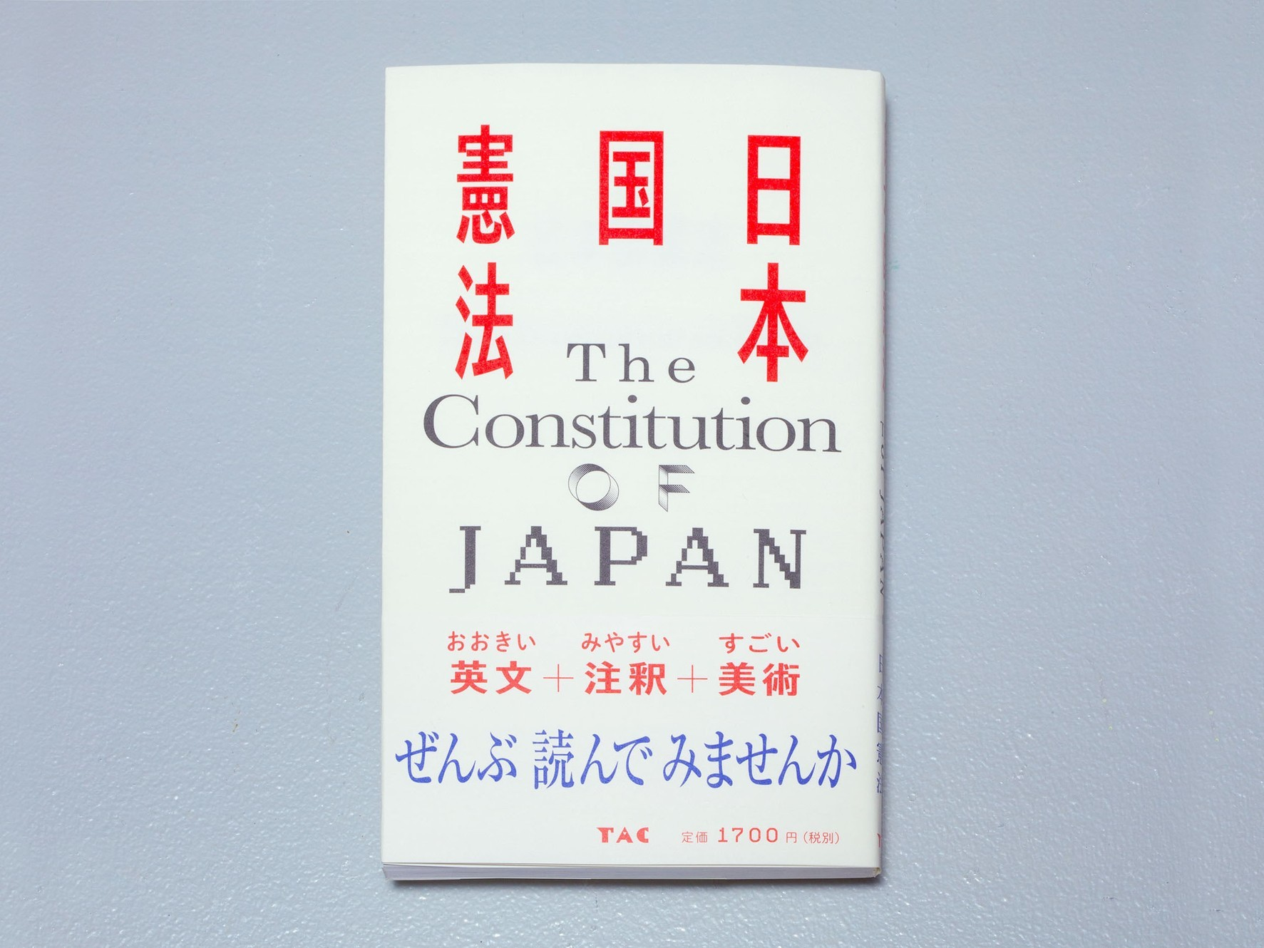 1月21日 SPINORブックトーク 島本脩二「日本国憲法」_c0127768_07304548.jpg