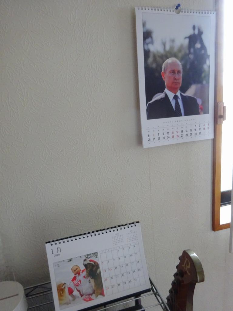 プーチンカレンダー、三期連続_d0061678_12092142.jpg