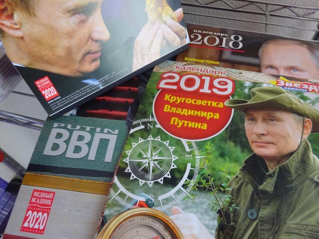 プーチンカレンダー、三期連続_d0061678_12092290.jpg
