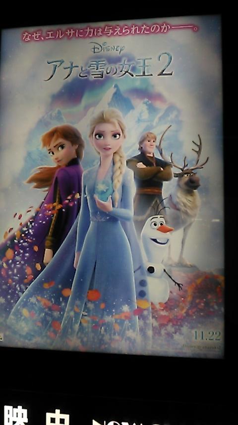 アナと雪の女王2  を見に行きました!_d0261282_17042005.jpg