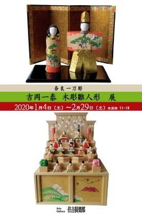 【公式】2020年  奈良一刀彫 吉岡一泰 雛人形展_e0256889_13554973.jpg