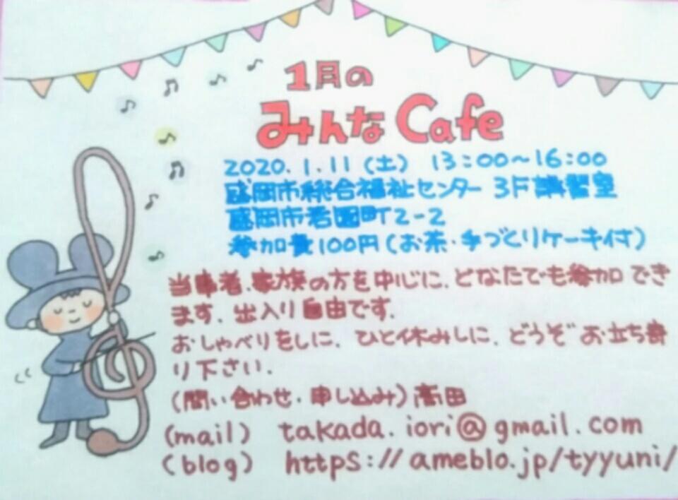 1月の「みんなCafe 」_f0326895_12155967.jpg