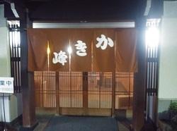 池田に住まいして50年、初めて「かき峰」の暖簾をくぐりました _c0133503_09372066.jpg