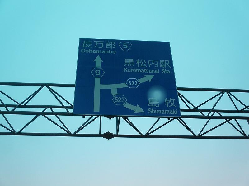 12月31日(火)・・・函館方面、源泉の旅_f0202703_03393410.jpg
