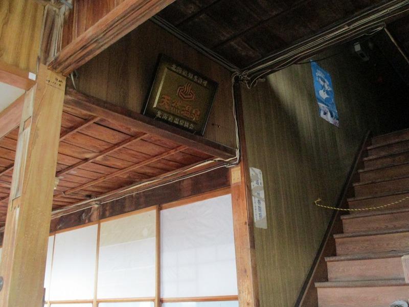 12月31日(火)・・・函館方面、源泉の旅_f0202703_03503793.jpg