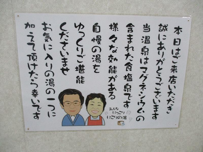 12月31日(火)・・・函館方面、源泉の旅_f0202703_04144696.jpg