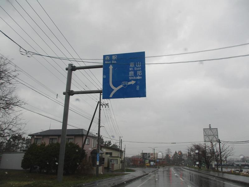 12月31日(火)・・・函館方面、源泉の旅_f0202703_04165450.jpg