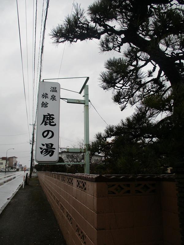 12月31日(火)・・・函館方面、源泉の旅_f0202703_04252955.jpg