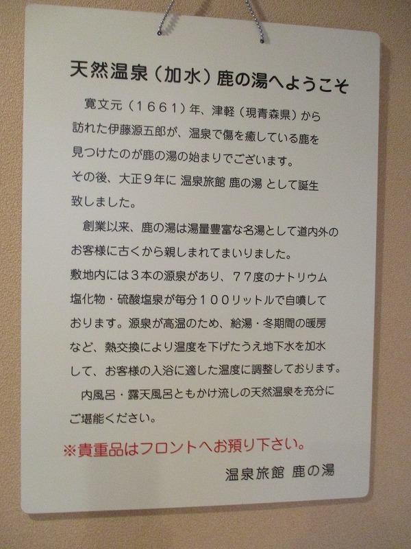 12月31日(火)・・・函館方面、源泉の旅_f0202703_04294623.jpg