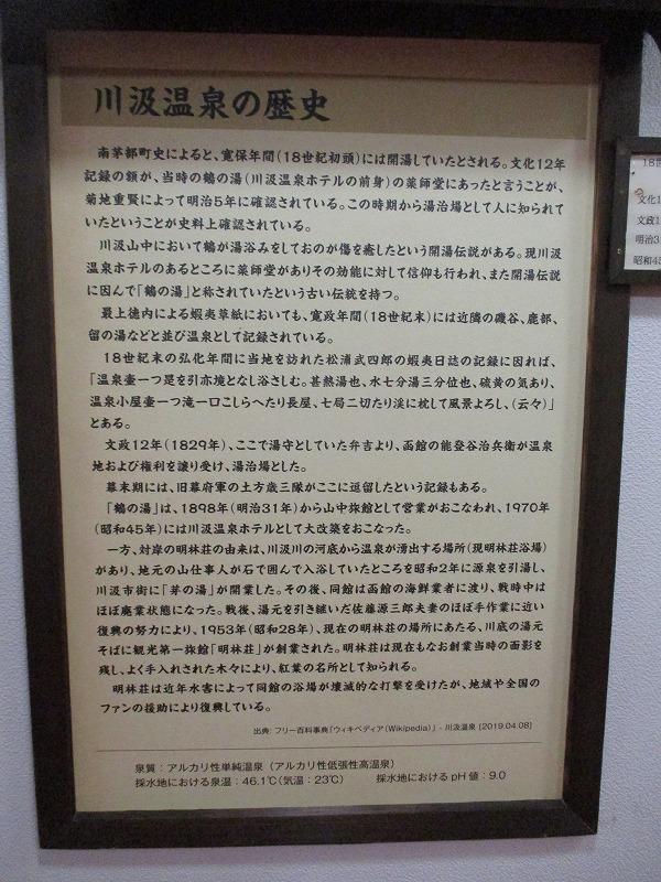 12月31日(火)・・・函館方面、源泉の旅_f0202703_04501020.jpg
