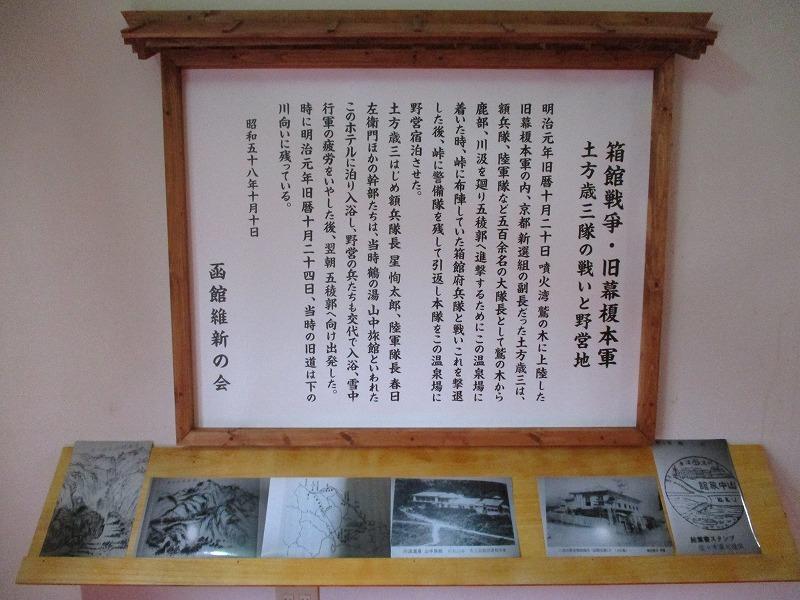 12月31日(火)・・・函館方面、源泉の旅_f0202703_04503223.jpg