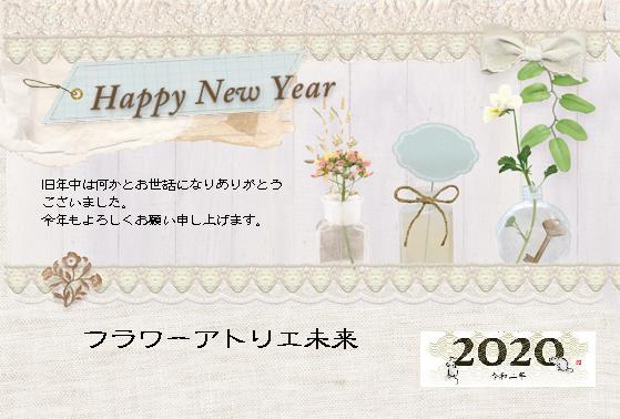 2020年 新年のご挨拶_d0227610_22594329.jpg