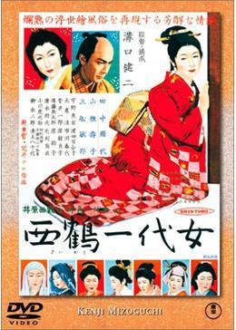映画『西鶴一代女』再び_b0074416_11403787.jpg