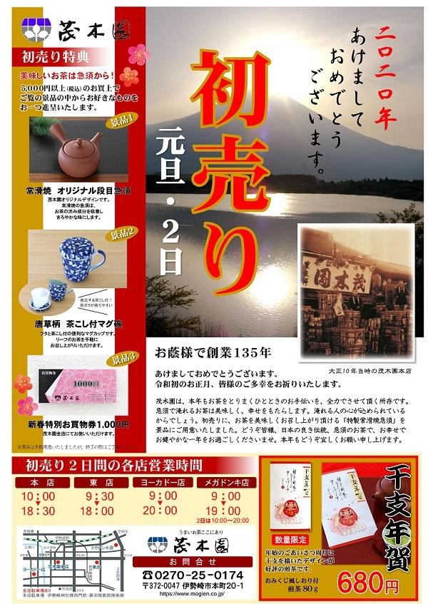 2020年「茂木園の初売り」_b0208518_20031591.jpg