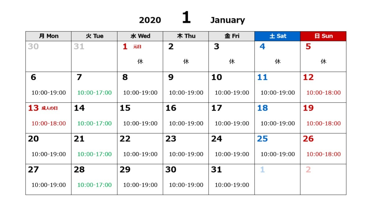 2020年1月の営業日程_d0005824_19571491.jpg