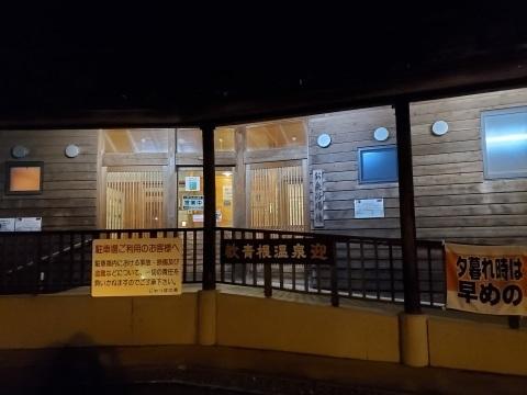 塩竃で 忘年会 +温泉  2019/12/14-sat~114-sat~16-mon_f0031535_23502339.jpg