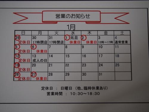 1月休業日お知らせ_b0182836_11150437.jpg