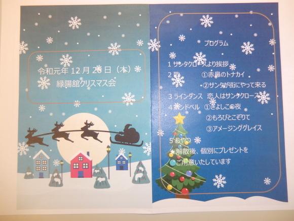 クリスマス会開催_e0163042_13265496.jpg