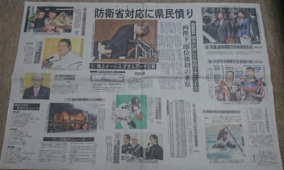 秋田の十大ニュース_f0081443_09324524.jpg