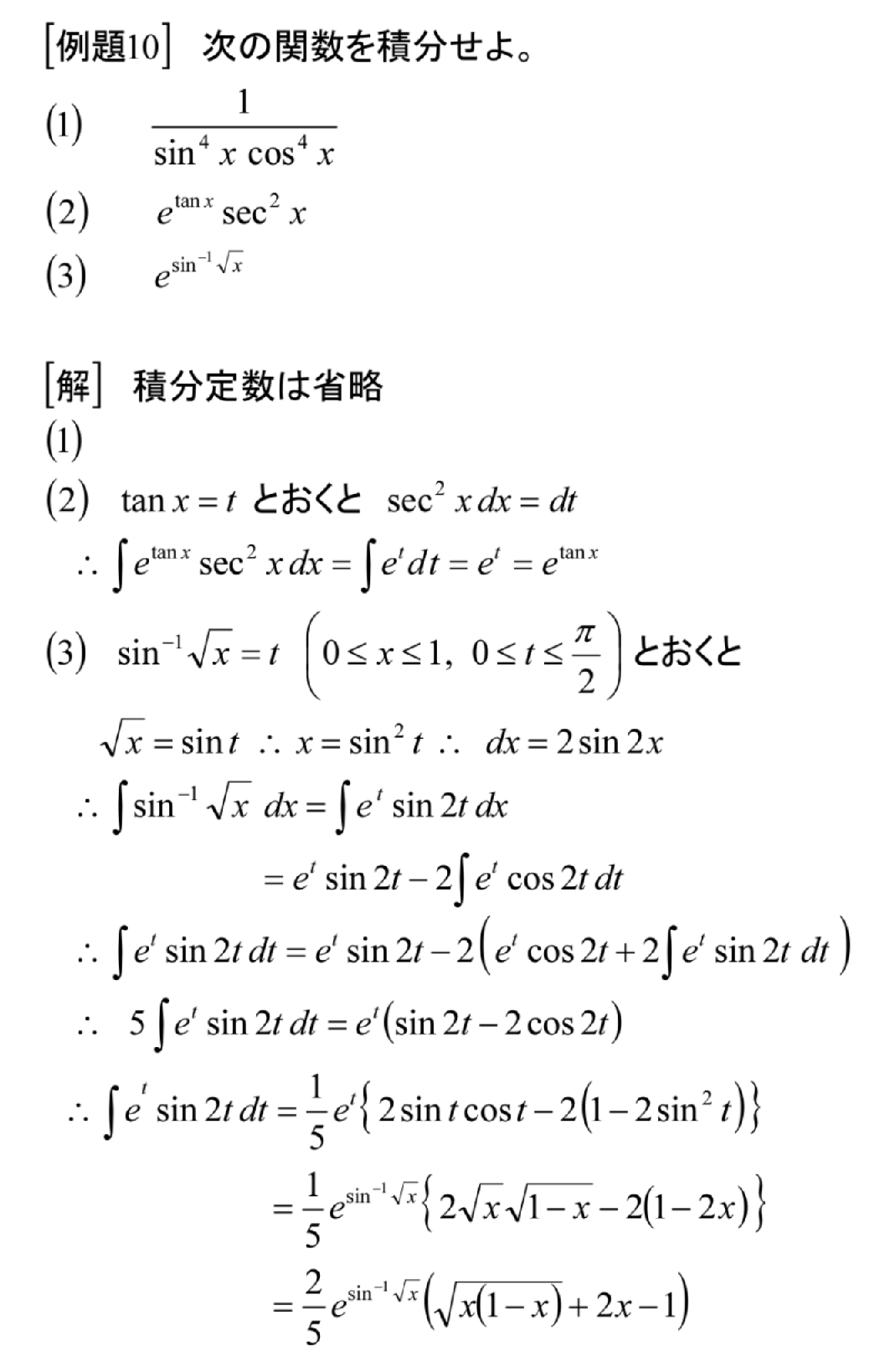 解析学演習《33》不定積分_b0368745_00060819.png