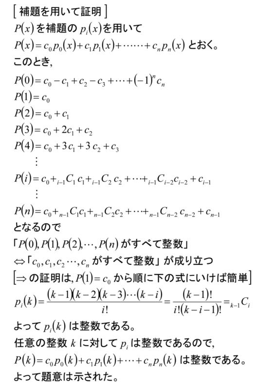 大学入試問題(24)  1993東工大 整式_b0368745_01110406.png