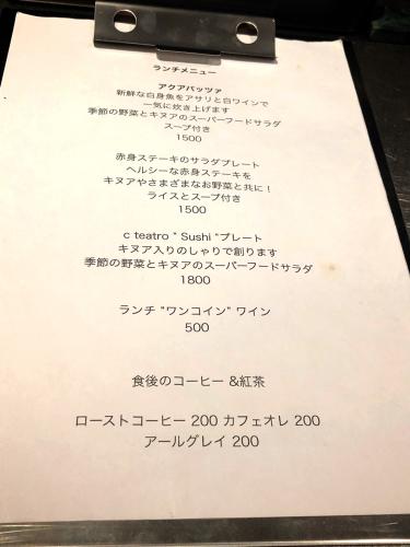 c teatro (シーテアトロ)_e0292546_08235672.jpg