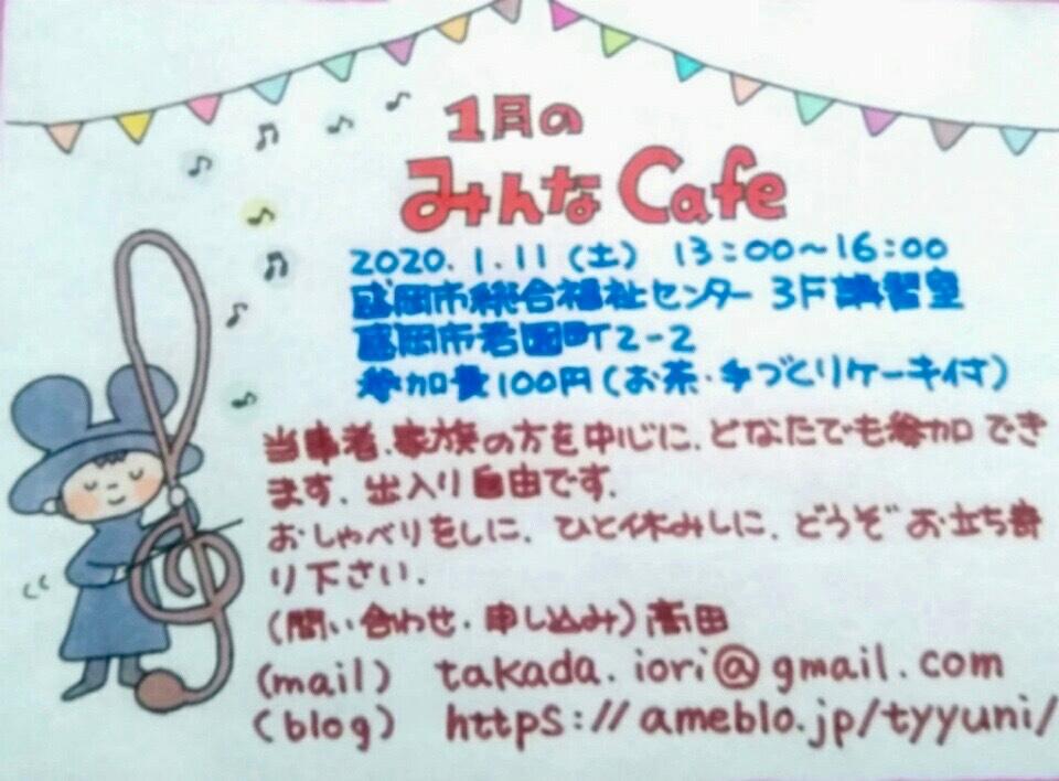 2020年1月の「みんなCafe 」_a0103650_10394267.jpeg