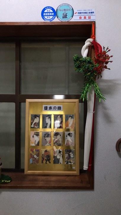 お正月飾り_e0181051_09270170.jpg