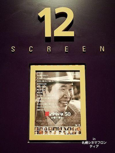 今年の〆の映画は「男はつらいよ 50 お帰り寅さん」<さっぽろの映画館>_a0293265_08303998.jpg
