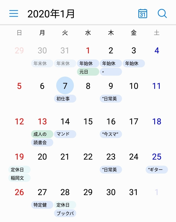 令和2年(2020)1.January_a0111166_23380864.jpg